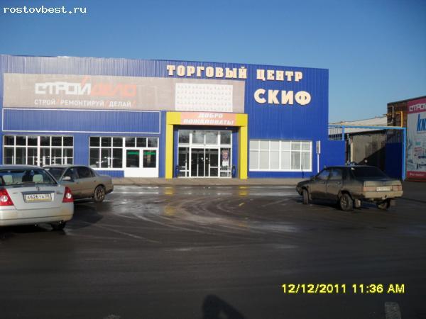torgoviy-tsentr-skif-salsk-kinoteatr-raspisanie-filmov