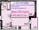 Собственник, 1к в Новом доме, 5/14эт 2250тыс руб